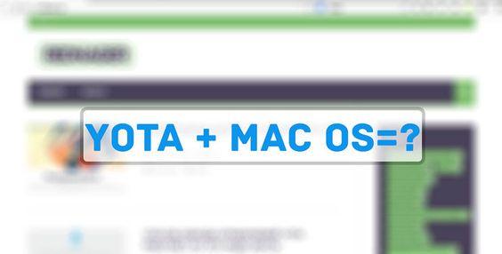 Обход ограничений Yota на раздачу Wi-Fi (tethering) для Mac OS - https://rednager.xyz/obhod-ogranichenij-yota-na-razdachu-wi-fi-dlya-mac-os/