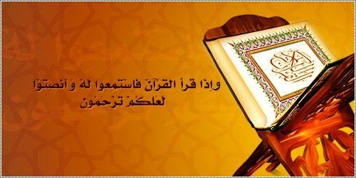 وإذا قرأ القرآن فأستمعوا له وأنصتوا القرآن الگريم Diy Landscaping Diy Arabic Calligraphy