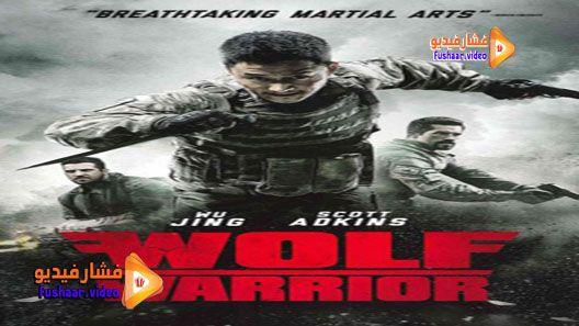 مشاهدة فيلم Wolf Warrior 2015 مترجم Wolf Warriors Warrior Movie Film Wolf