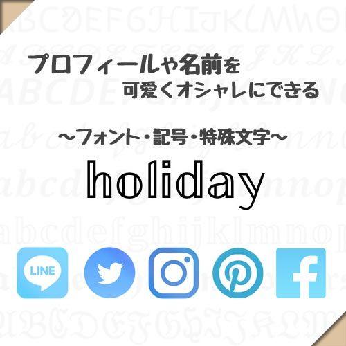 特殊文字 Holiday 𝕙𝕠𝕝𝕚𝕕𝕒𝕪 特殊文字 アルファベットフォント フォント