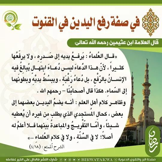 Pin By Nour Elyaqeen On اسلاميات Islamic Quotes Quotes Dua