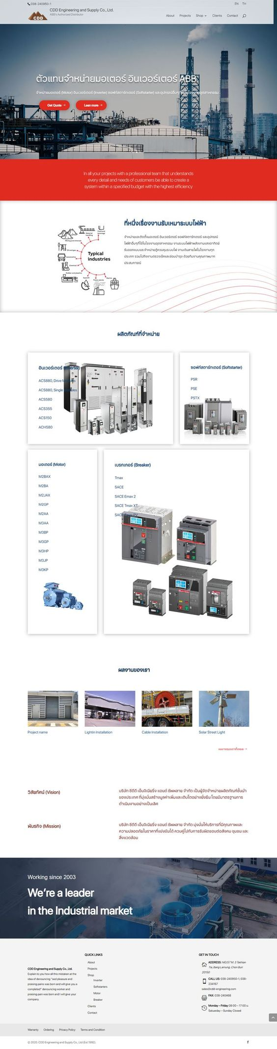 ออกแบบเว็บไซต์ บริษัท ซีดีดี เอ็นจิเนียริ่ง แอนด์ ซัพพลาย จำกัด