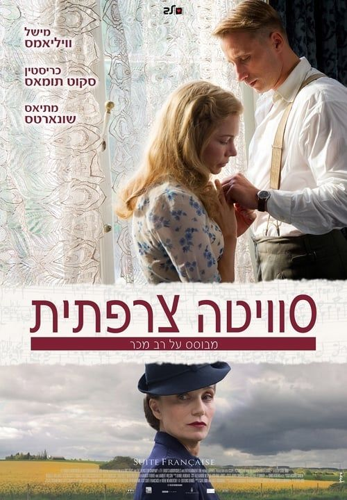 watch suite francaise full movie online free
