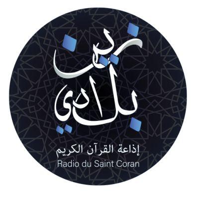 تحميل اذاعة القران الكريم mp3