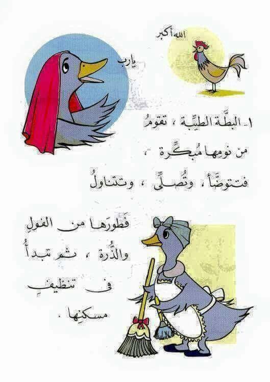 Pin On Arabic Islamic Homeschooling