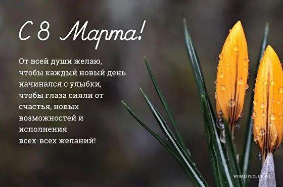 S 8 Marta Pozdravlenie Otkrytki S 8 Marta Pozdravitelnye