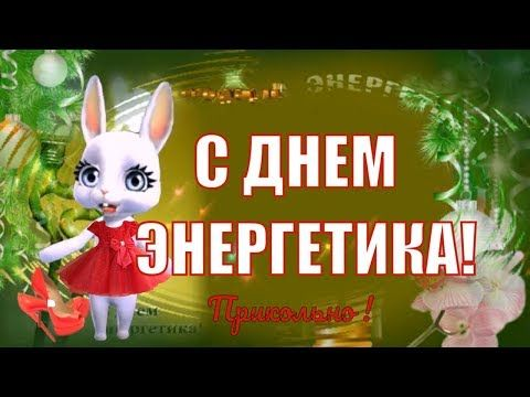 Prikolnye Pozdravleniya S Dnem Energetika Pozhelaniya I Video