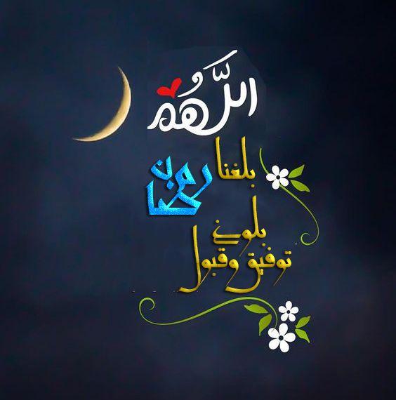اللهم بلغنا رمضان Neon Signs Ramadan Neon