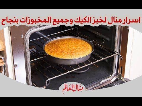 اسرار منال لخبز الكيك وجميع المخبوزات بنجاح Youtube Kitchen Kitchen Appliances Griddles