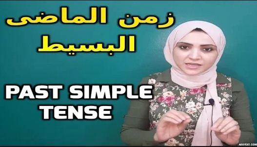 تعلم الإنجليزية زمن الماضى البسيط Past Simple Tense Learn English Simple Past Tense Computer Basics