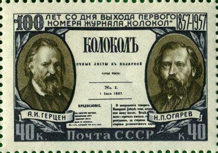 Почтовые марки СССР 1957 года