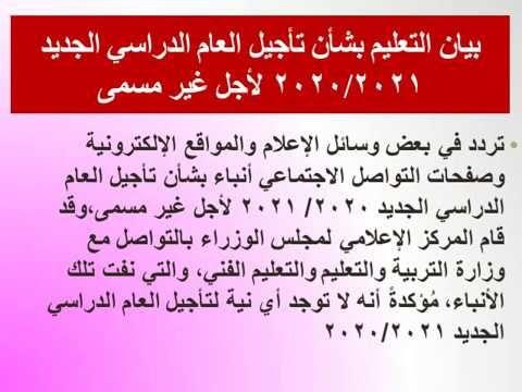 بيان التعليم بشأن تأجيل العام الدراسي الجديد 2020 2021 لأجل غير مسمى Math Math Equations Arabic Calligraphy