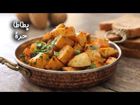 طريقة عمل بطاطا حرة Youtube Cooking Recipes Appetizers Cooking