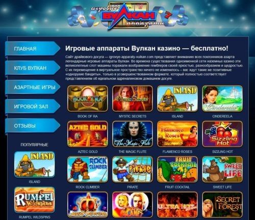 Слоты бесплатные игровые автоматы с бонусами играть игровые автоматы вулкан 24