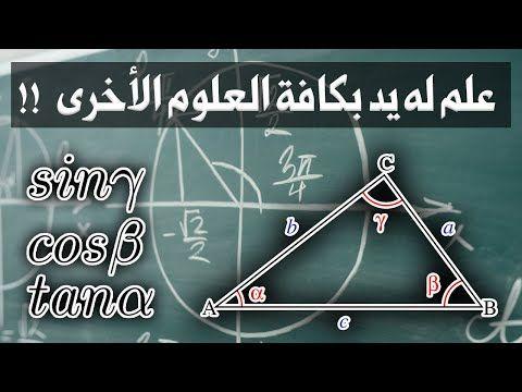 ما هي أهمية علم حساب المثلثات وفكرته Youtube In 2021 Learning Youtube Math