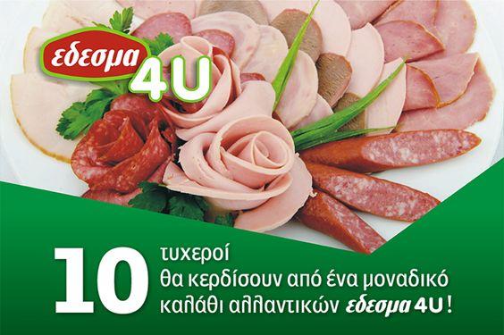 Διαγωνισμός με δώρο δέκα (10) καλάθια γεμάτα με αλλαντικά Έδεσμα 4U! - http://www.saveandwin.gr/diagonismoi-sw/diagonismos-me-doro-deka-10-kalathia-gemata-me-allantika-edesma-4u/