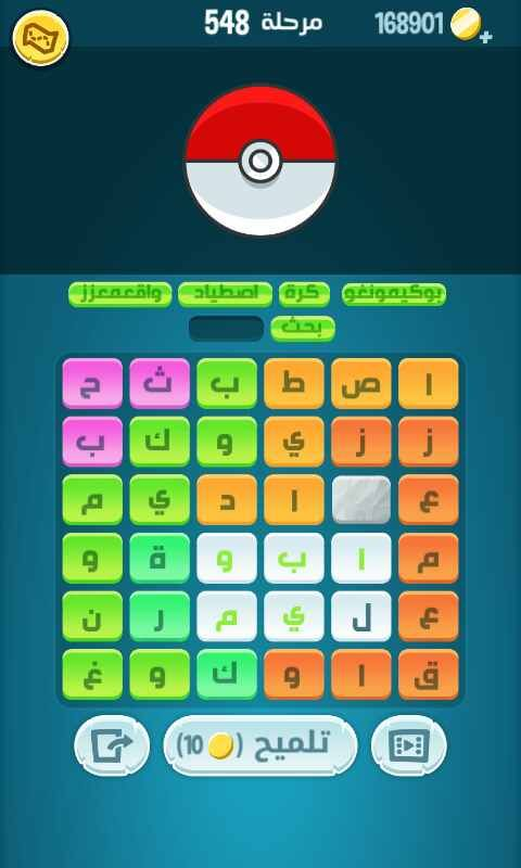 حل كلمات كراش المرحلة رقم 548 التحديث الجديد لعبة تلميح 10