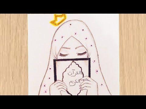 Ramadan Drawing How To Draw A Girl Take Quran Kareemرسم بنات رسم بنت تحمل القران الكريم رسم عن رمضان Youtube Novelty Sign Decor Novelty
