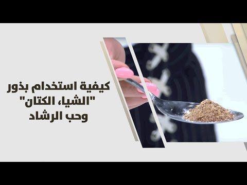 Youtube Alternative Remedies Health Food Health