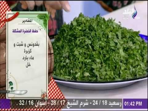 25 سفرة وطبلية مع الشيف هالة فهمي طريقة حفظ الخضرة المشكلة بقدونس و شبت و كزبرة Youtube Cooking Recipes Food Cooking
