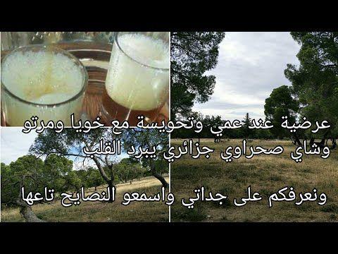 عرضية هاااايلة مع خويا ومرتو وتحويسة وضحك واسهل طريقة لعمل شاي صحراوي من عند عمي ونصائح من عند جداتي Youtube Lol Lockscreen
