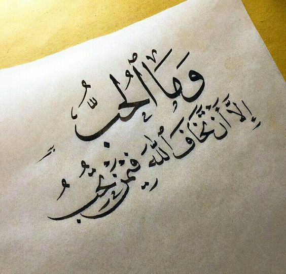 صور مكتوبة مع أجمل الكلمات والحكم مداد الجليد In 2021 Quran Quotes Love Romantic Words Words Quotes