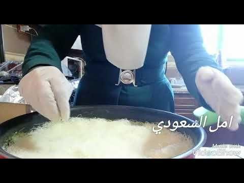 طريقه عمل كنافة بين نارين بالقشطه Youtube