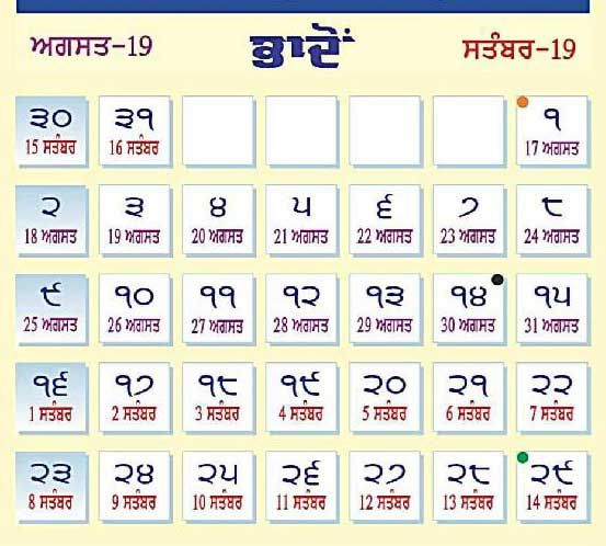Desi Month Date Today 21st August 2019 Wednesday 5th Bhaadon