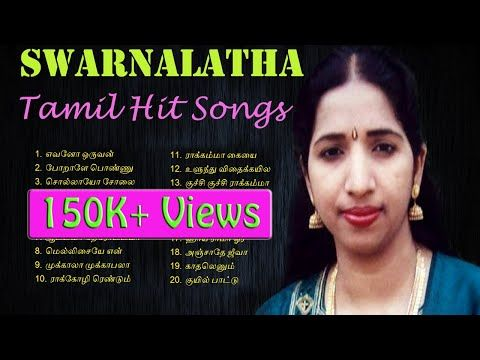 Swarnalatha Jukebox Melody Songs Tamil Hits Tamil Songs Non Stop Youtube Songs Love Songs Playlist Old Song Download