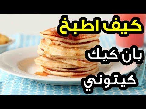 كيف اسوي بان كيك في الرجيم الكيتوني حلى كيتوني Youtube Food Breakfast Keto