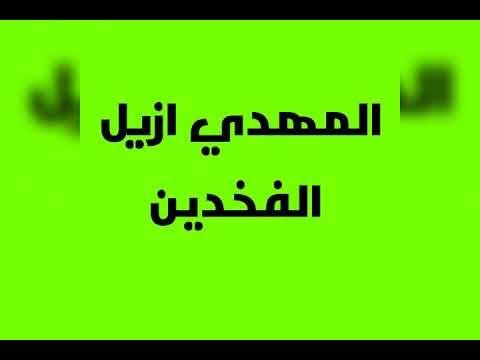 42 علامة للمهدي من خلال الاحاديث والاثار لن تعجب الشياطين قناة المعبر المغربي محمد مجاهد Youtube Math