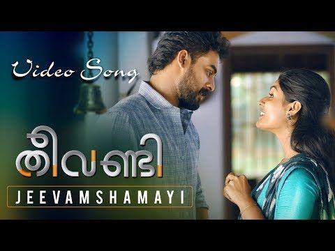 Theevandi Movie Song Jeevamshamayi Video Song Kerala Lives Movie Songs Album Songs Songs