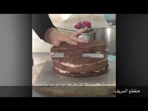تزيين الكيك بعجينة السكر طريقة بصيطة ومناسبة للمبتدئين مطبخ العائلة العراقية ام فراس Youtube Dessert Recipes Cake Desserts