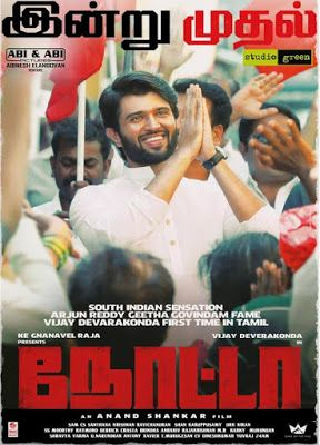 Nota Tamil Movie Dvdscr Download Available Full Movies Tamil