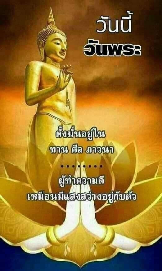 ป กพ นโดย Ramchai Chuenbumrung ใน ว นพระ คำอวยพร ศร ทธา พระพ ทธเจ า สว สด ตอนเช า