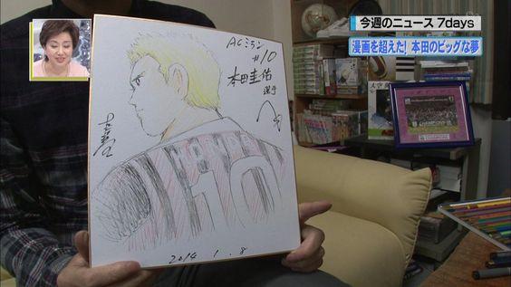 高橋陽一の描いた「ミランに入った本田」が背番号以外1ミリも似ていない