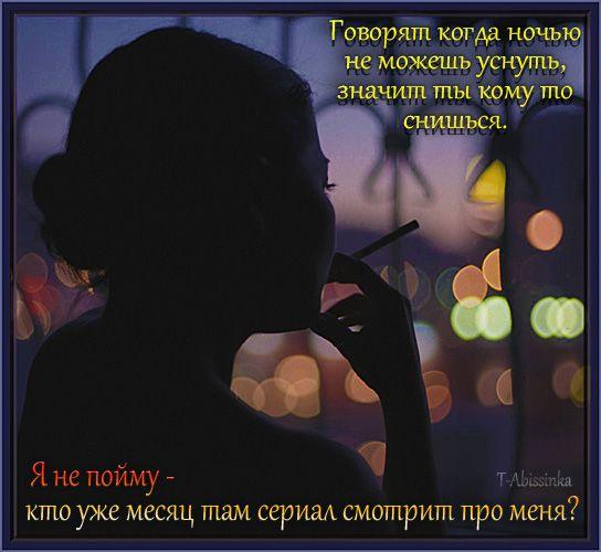 Kartinki So Smyslom Kartinki Otkrytki My Love Fictional Characters My Love In This Moment