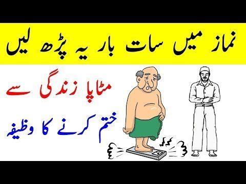 islamic wazaif pentru pierderea în greutate în urdu