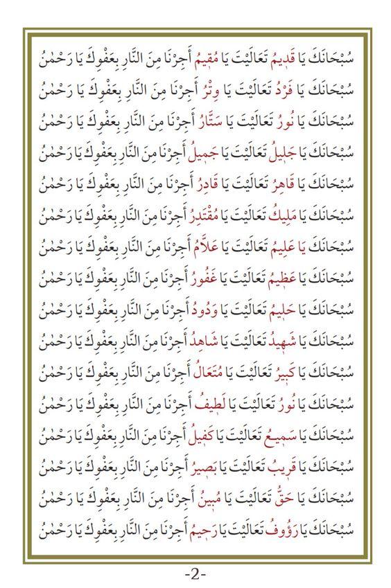 DUÂ-İ TERCÜMÂN-I İSM-İ Â'ZAM Tercüman-ı İsmi Âzâm Duası – Arapça ve Türkçe Okunuşu – Anlamı, Faziletleri Arapça 2.Sayfa