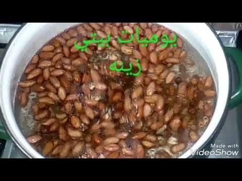 طريقه تحميص الفول السوداني مقرمش مملح زي المقله يوميات بيتي Youtube Snacks Black Eyed Peas Vegetables