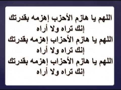 دعاء المظلوم على الظالم Math Arabic Calligraphy Youtube