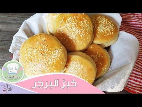 خبز البرجر الجاهز من غير ماتحتاجى لسكينة رشا الشامي Youtube Cooking Bakery Bread