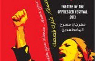 """إنطلاق فعاليات مهرجان مسرح """"المضطهدين"""" في رام الله تحت شعار """"إكسر صمتك ...شارك بقصصك"""""""