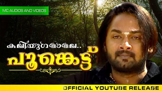 Kaliyuga Mamala | Poonkettu | Malayalam Ayyappa Devotional Song