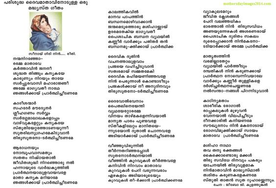 malayalam general essays