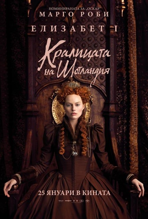 Regarder Mary Queen Of Scots Film Complet Mary Queen Of Scots Free Movies Online Night Film