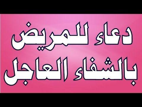 دعاء للمريض بالشفاء العاجل افضل دعاء مستجاب باذن الله Islam Soso Calligraphy