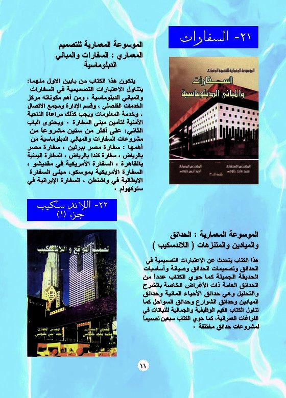 كتب في مجال الهندسة المعمارية Civil Engineering Handbook Civil Engineering Engineering
