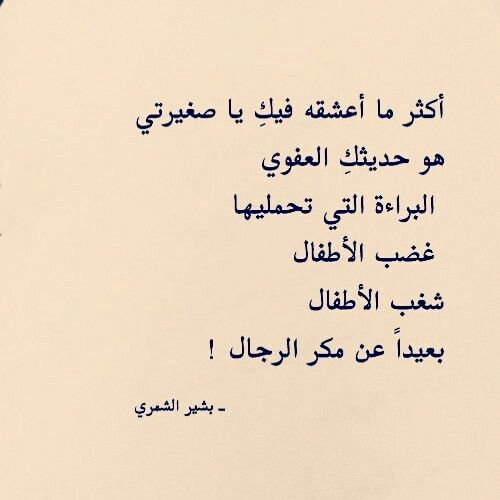 Pin By M On خواطر Quotations Words Arabic Words