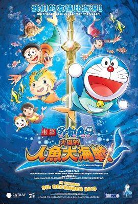 Doraemon Truyền Thuyết Người Cá Khổng Lồ - HD